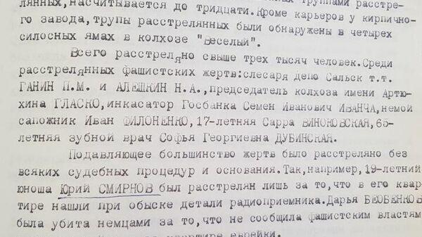 ФСБ рассекретила материалы о массовом убийстве жителей Сальска нацистами
