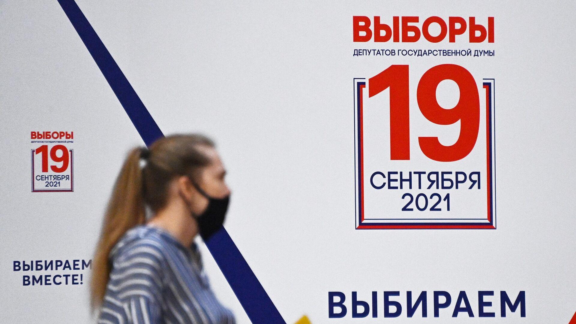 В Москве открылась регистрация на онлайн-голосование на выборы в Госдуму