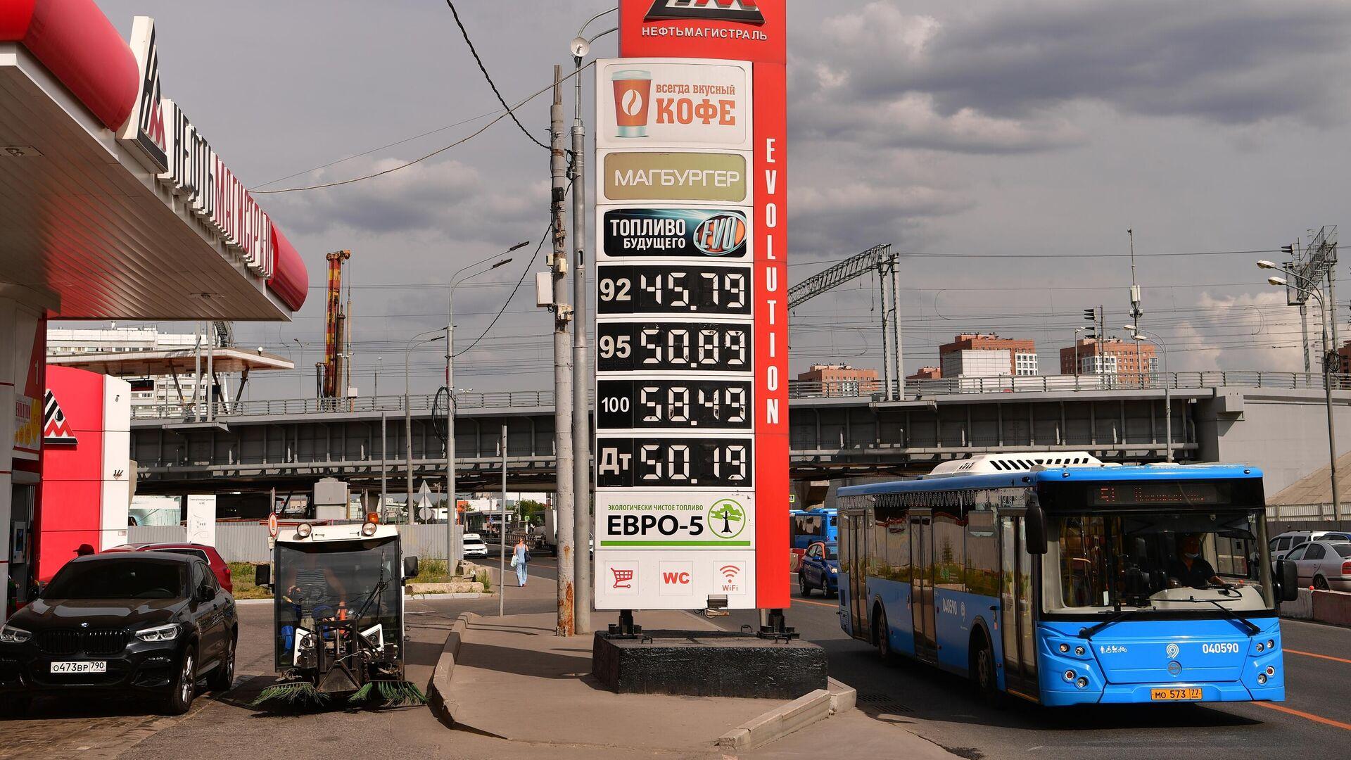 Цены на бензин на автозаправке Нефтьмагистраль в Москве - РИА Новости, 1920, 26.07.2021