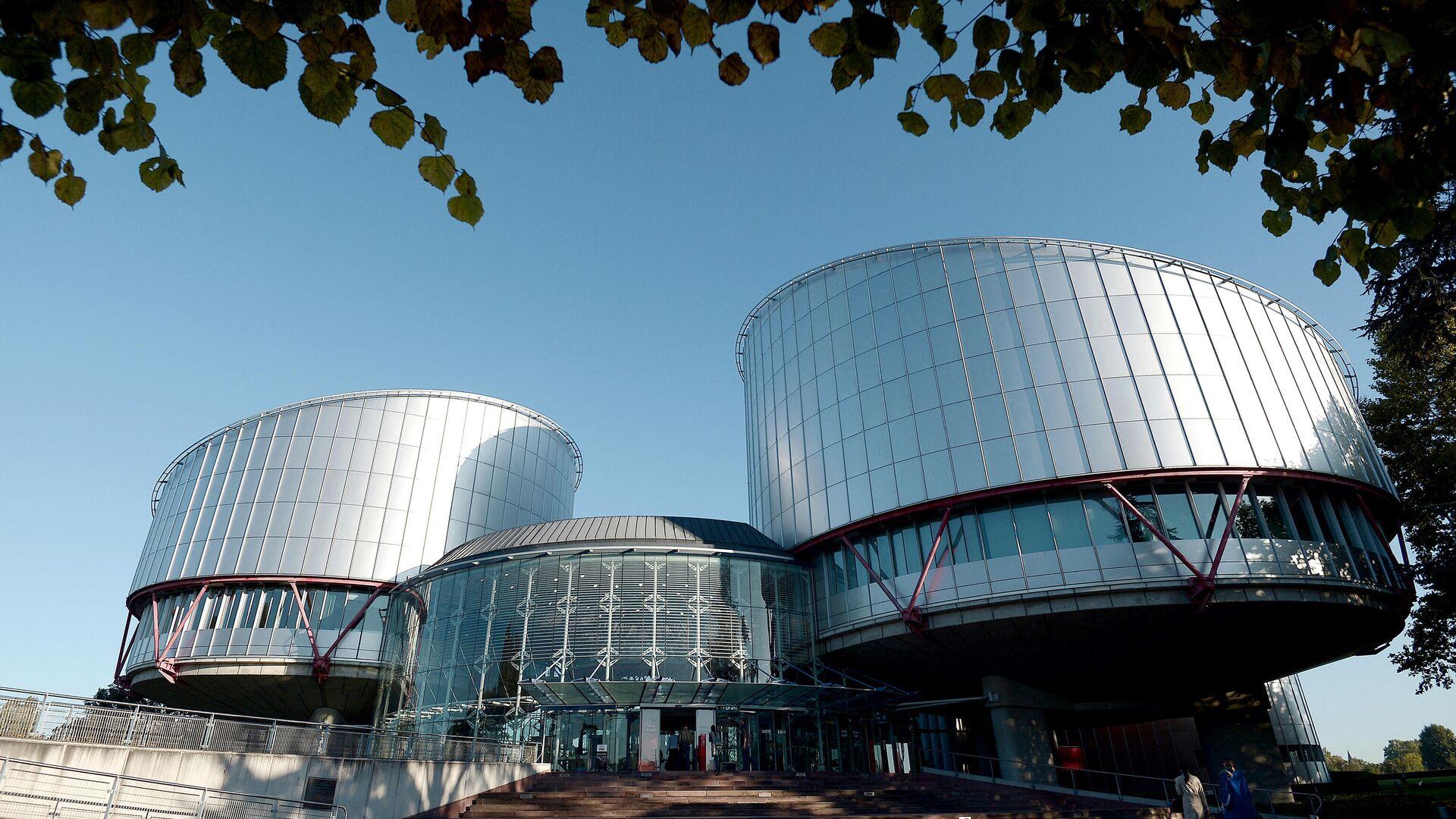 Здание Европейского суда по правам человека в Страсбурге - РИА Новости, 1920, 22.07.2021