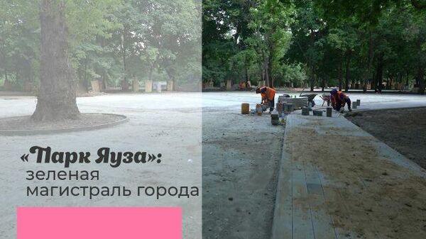 Зеленая магистраль: в Москве продолжается благоустройство Парка Яуза