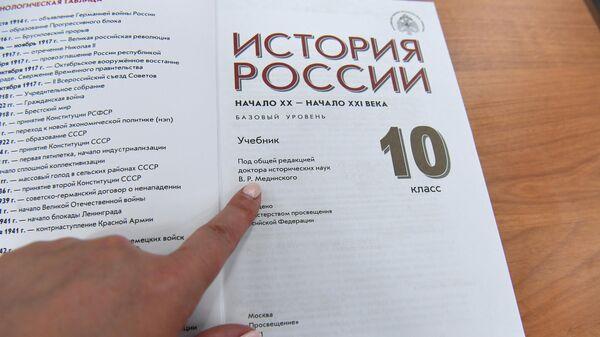 Новый учебник История Россия для 10 класса