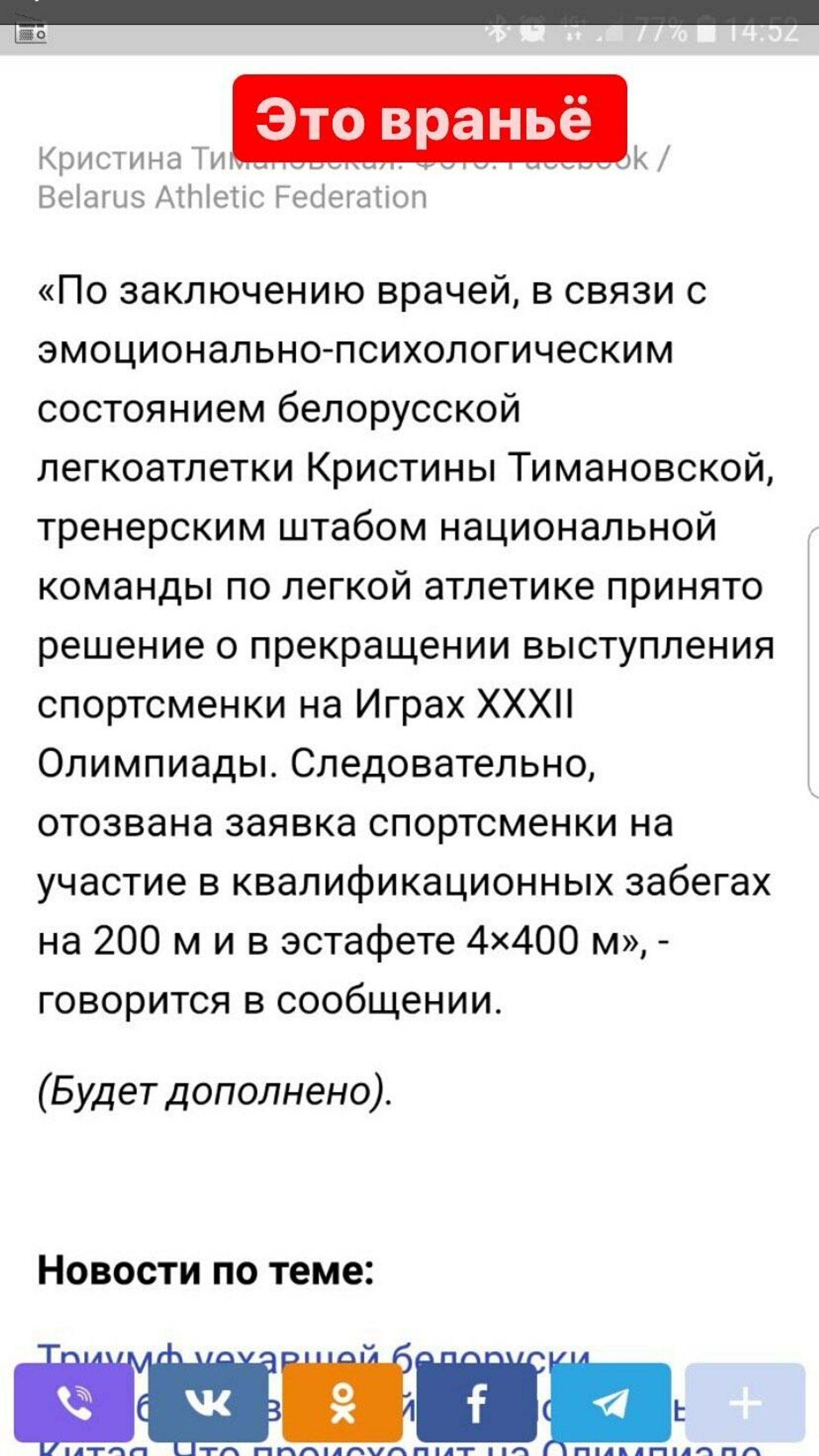Stories из аккаунта Кристины Тимановской в Instagram - РИА Новости, 1920, 01.08.2021