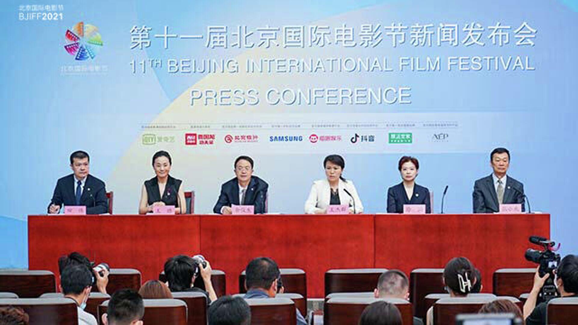 Пресс-конференция Пекинского международного кинофестиваля - РИА Новости, 1920, 05.08.2021