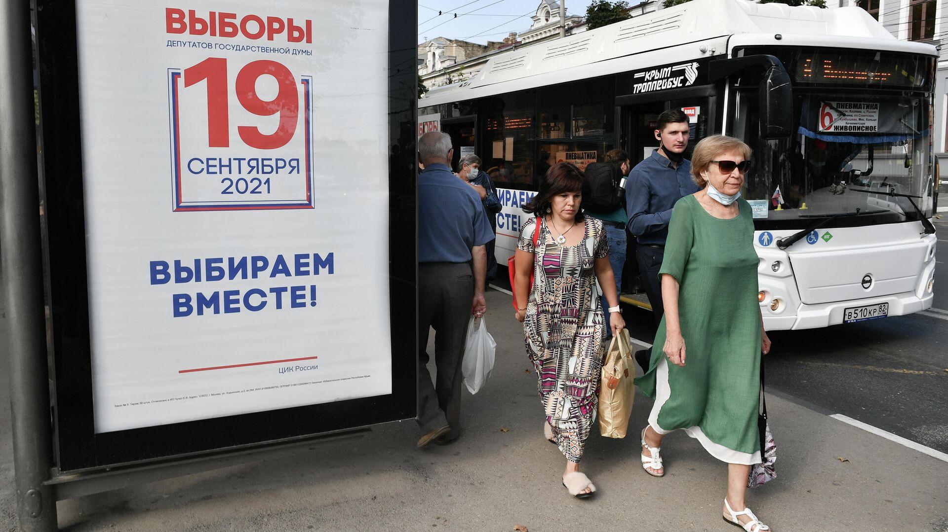 Политологи спрогнозировали высокую явку на выборах в Госдуму