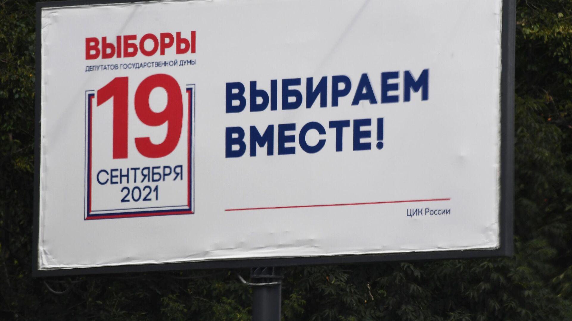 Завершилась агитация на выборах в Госдуму