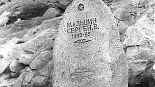 Памятник Сергею Мальцину на перевале Саланг в Афганистане 1986 год