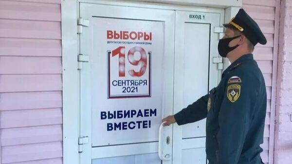 Сотрудники МЧС обеспечат безопасность единого дня голосования