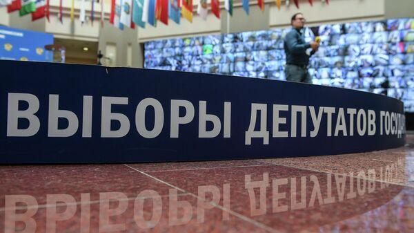 Информационный центр Центральной избирательной комиссии РФ
