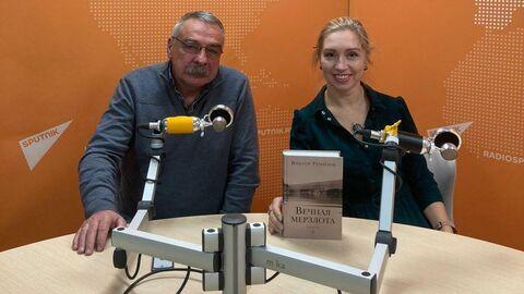 Вечная мерзлота Виктора Ремизова – роман для думающих людей