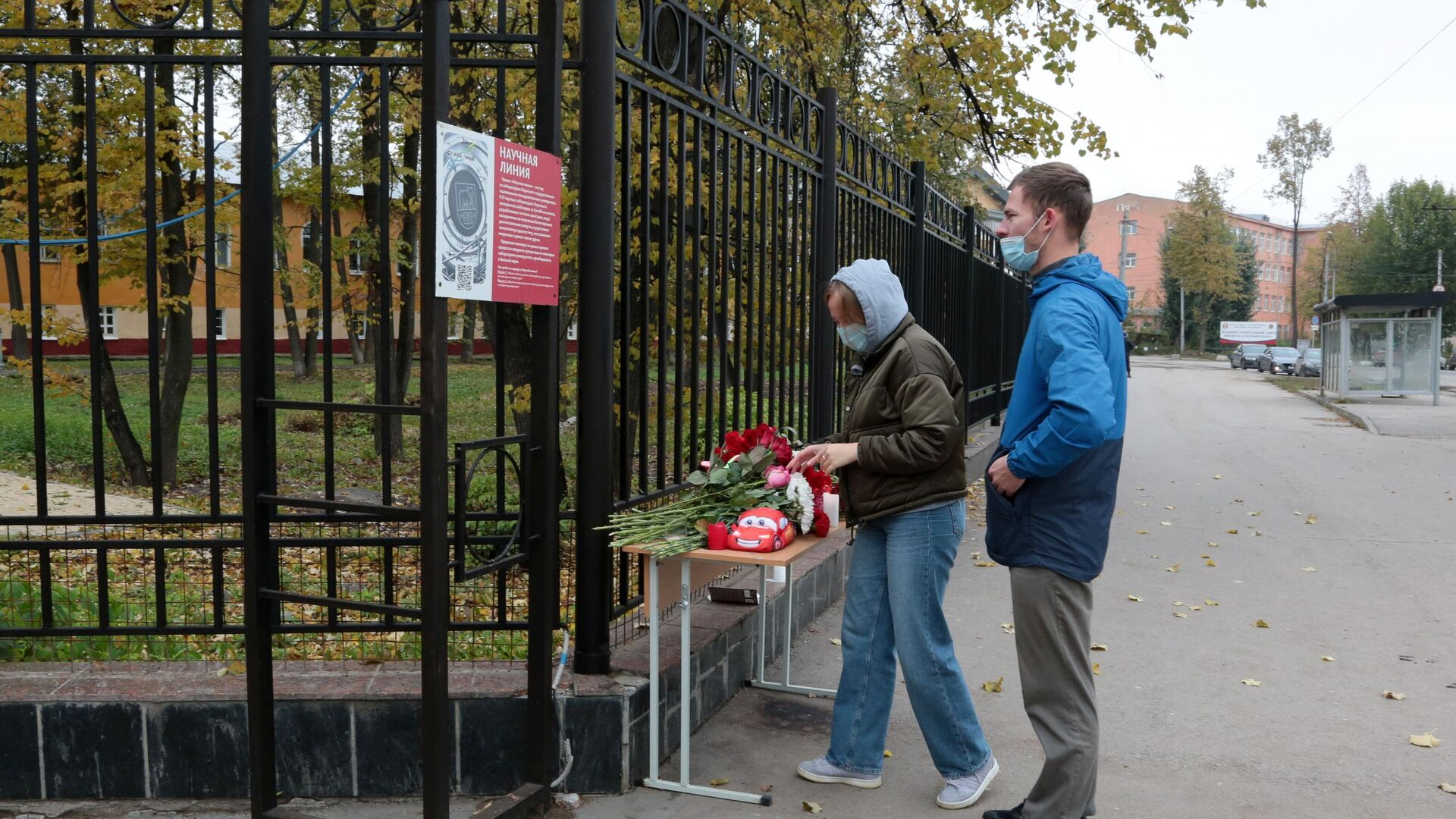 Люди возлагают цветы в память о погибших в результате стрельбы в Пермском университете - РИА Новости, 1920, 25.09.2021