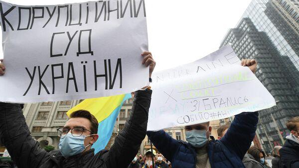 Представители различных украинских политических партий и движений проводят акцию протеста у здания Конституционного суда в Киеве