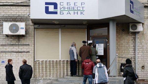 Клиенты у офиса екатеринбургского банка Сберинвестбанк. 26 марта 2014