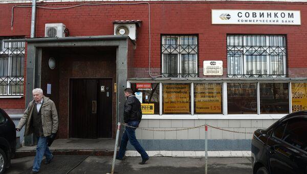 Клиенты у офиса коммерческого банка Совинком. 26 марта 2014