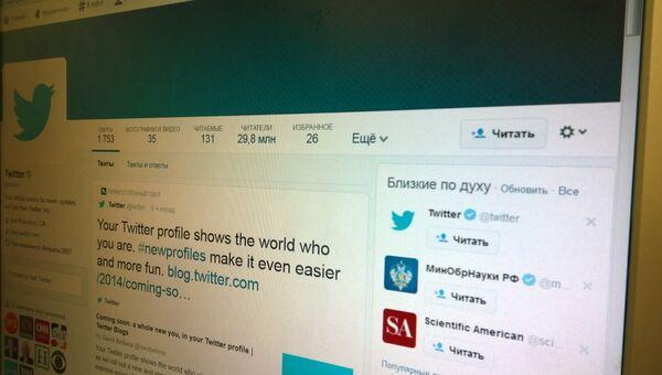 Снимок страницы Twitter. Архивное фото