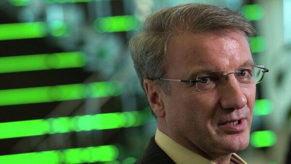 Председатель правления Сбербанка РФ Герман Греф , архивное фото