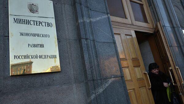 Министерство экономического развития Российской Федерации. Архив