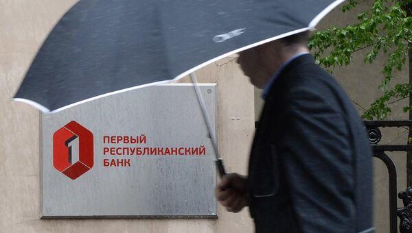 Прохожий у офиса ОАО Первый республиканский банк в Москве. Архивное фото