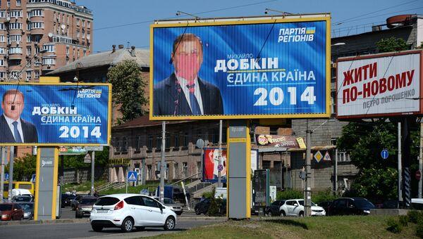 Предвыборная агитация в Киеве. Архивное фото