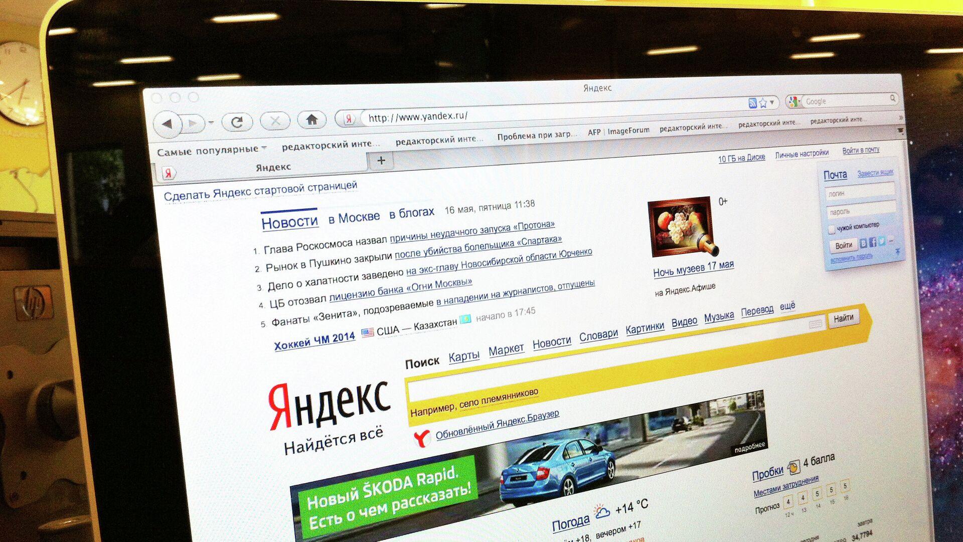 """Акции """"Яндекса"""" снижаются на фоне возбуждения дела ФАС"""