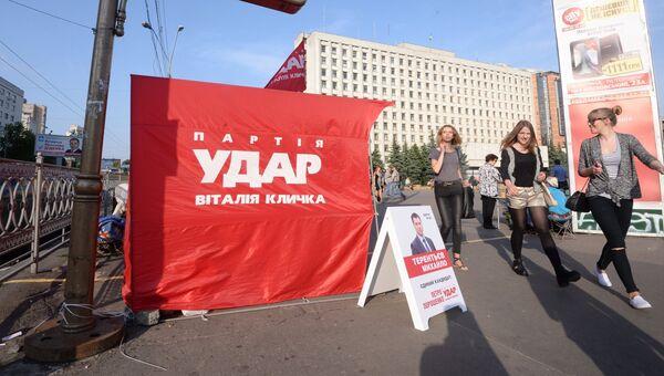 Агитационная палатка партии УДАР на одной из улиц в Киеве.