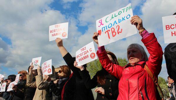 Участники пикета в поддержку телекомпании ТВ-2 в Томске