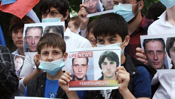 Акция в поддержку задержанных на Украине российских журналистов. Архивное фото