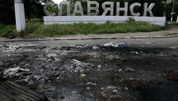 Въезд в город Славянск