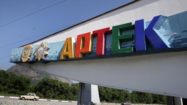 У въезда в международный детский центр Артек. Архивное фото