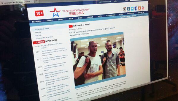 Журналисты ТК Звезда Андрей Сушенков и Антон Малышев