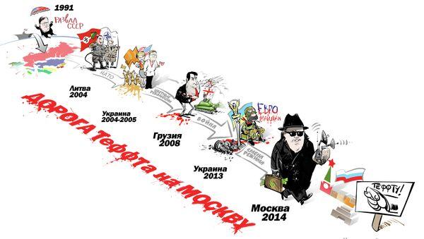 Дорога Теффта на Москву. Карикатура