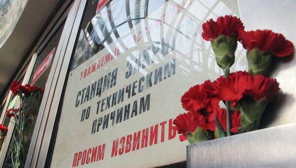 Цветы у входа на станцию метро Славянский бульвар