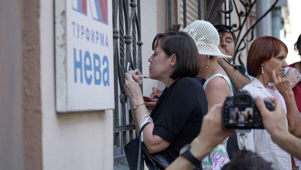 Посетители у офиса турфирмы Нева в Санкт-Петербурге