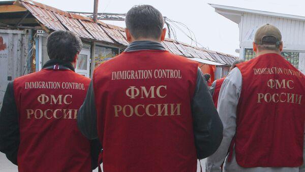 Сотрудники Федеральной миграционной службы. Архивное фото