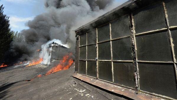 Пожар в инструментальном цехе завода Точмаш после артиллерийского обстрела города Донецка украинской армией. Архивное фото