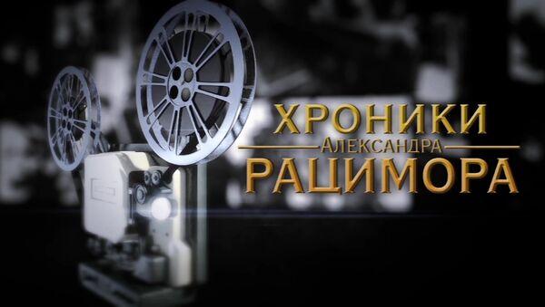 Трагический финал: гибель Российской империи в Хрониках Рацимора