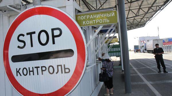 Приезжие проходят пограничный контроль на пункте пропуска Армянск российско-украинской границы. Архивное фото