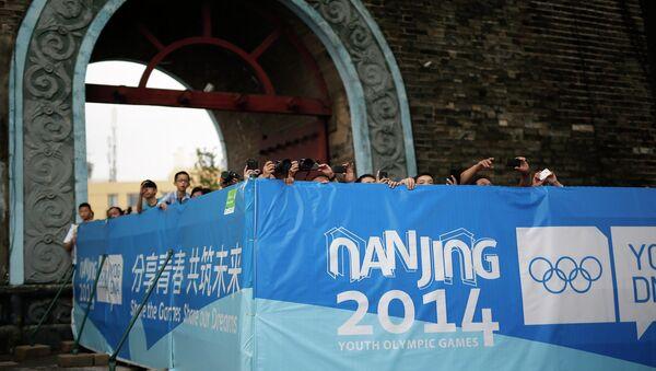 Юношеские олимпийские игры в Нанкине (Китай)