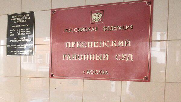 Пресненский районный суд города Москвы. Архивное фото