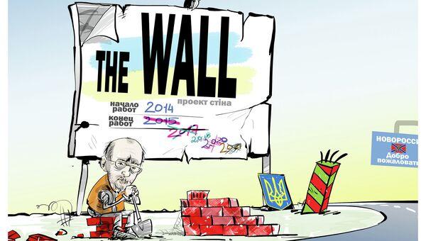 Реально великая украинская стена