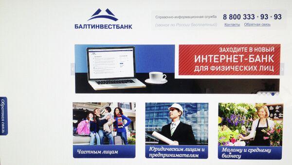 Страница сайта Балтинвестбанк