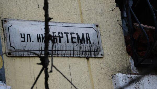 Улица имени Артема в Мариуполе. Архивное фото