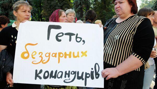 Митинг с требованием вернуть украинских военнослужащих, попавших в плен