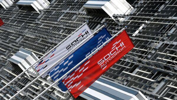 Флаги с логотипом гоночной трассы Сочи Автодром. Архивное фото