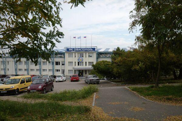 Стадион футбольного клуба Севастополь