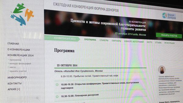 Страница конференции Форума Доноров