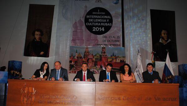 Первая международная встреча русского языка в Мексике