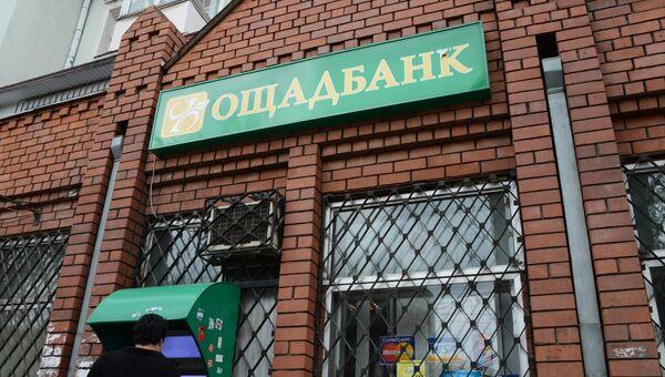 Женщина у банкомата Ощадбанка. Архивное фото
