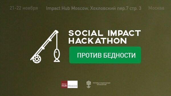 Хакатон Social Impact Hack