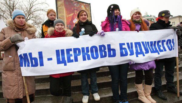 Активисты движения Наши проводят митинг в поддержку работы Архиерейского собора